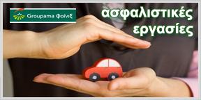 Ασφαλιστικές Εργασίες - Παζαρόπουλος - Pazaropoulos