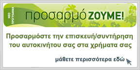 Πρόγραμμα Service ΠροσαρμόΖΟΥΜΕ - Παζαρόπουλος - Pazaropoulos