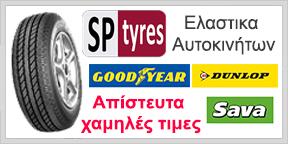 SP Tyres